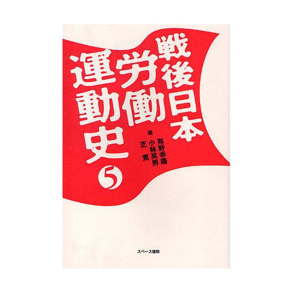 戦後日本労働運動史 5/海野幸隆