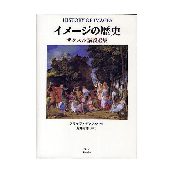 イメージの歴史 ザクスル講義選集/フリッツ・ザクスル/鯨井秀伸