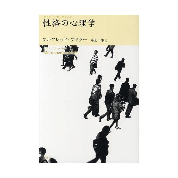 性格の心理学/アルフレッド・アドラー/岸見一郎