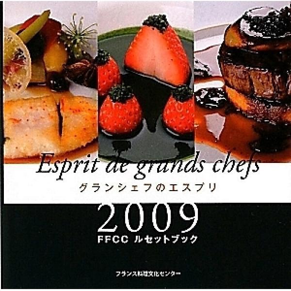 グランシェフのエスプリ FFCCルセットブック 2009/フランス料理文化センター/レシピ