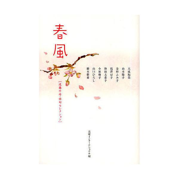 春風 遠藤千舟・俳句セレクション 合同句集/大成福美/山本陽子/金杉ふみ子