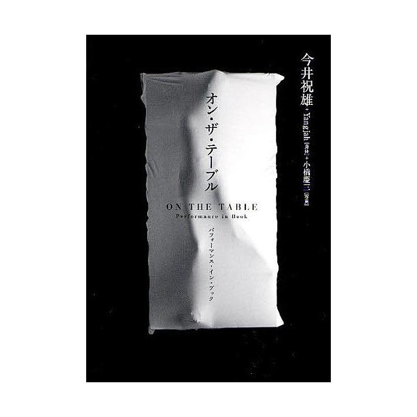 オン・ザ・テーブル パフォーマンス・イン・ブック/今井祝雄