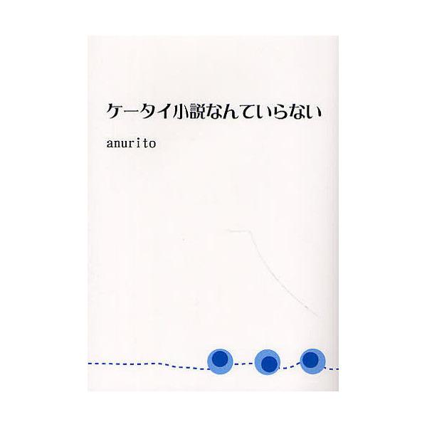 小説 ケータイ