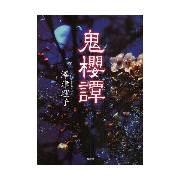 鬼櫻譚/澤津理子