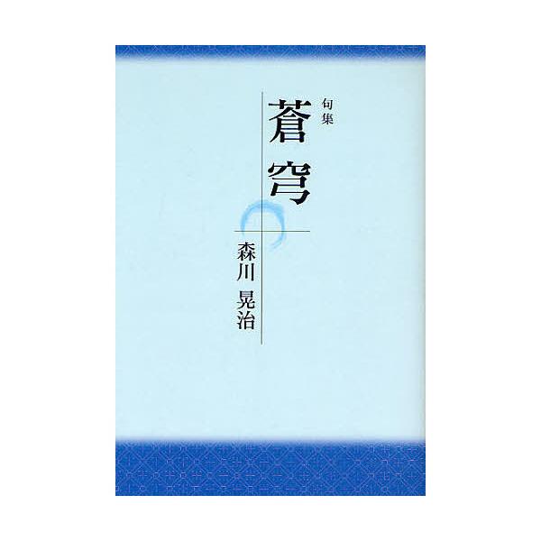 蒼穹 句集/森川晃治