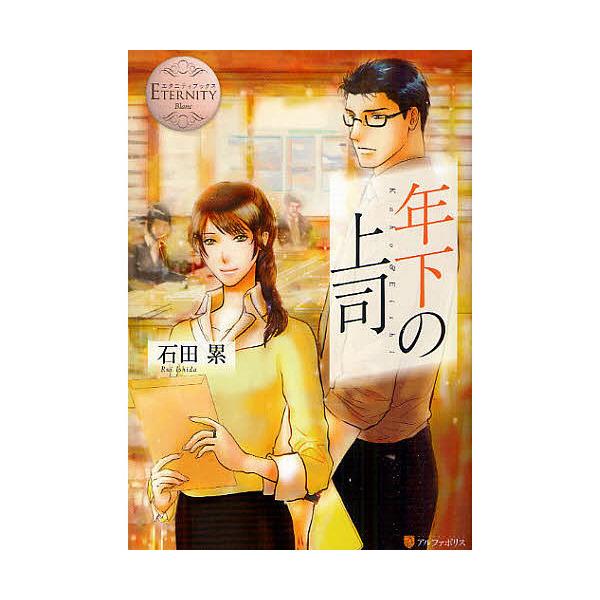 年下の上司 Kaho & Eishi/石田累