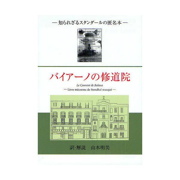 バイアーノの修道院 知られざるスタンダールの匿名本/山本明美