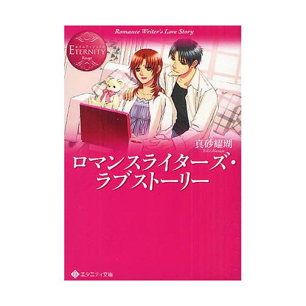 ロマンスライターズ・ラブストーリー/真砂耀瑚