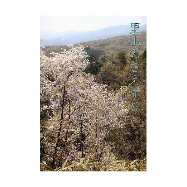里山のさえずり/内田正吉