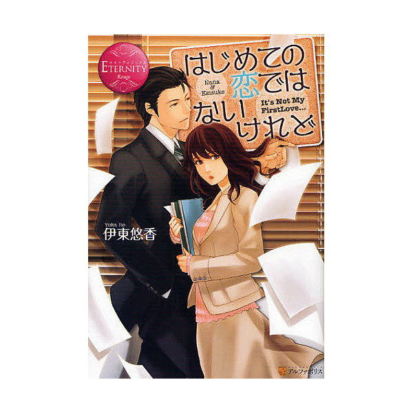 はじめての恋ではないけれど Nana & Keisuke/伊東悠香
