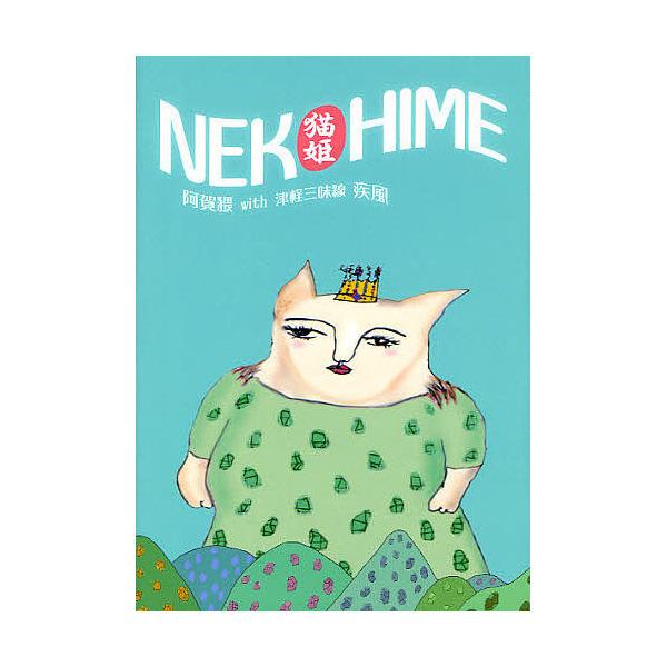 NEKOHIME 阿賀猥with津軽三味線疾風/阿賀猥