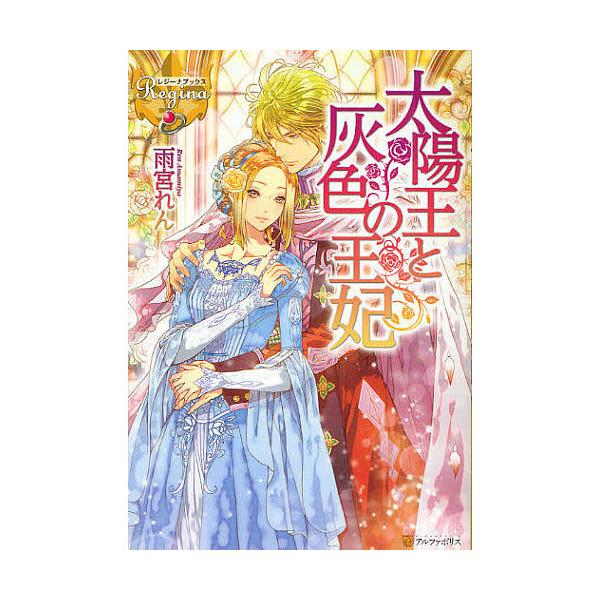 LOHACO - 太陽王と灰色の王妃/雨...