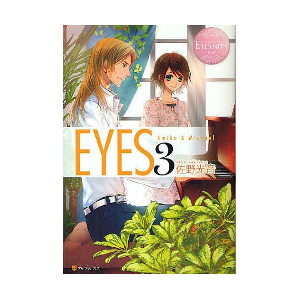 EYES Amika & Michael 3/佐野光音