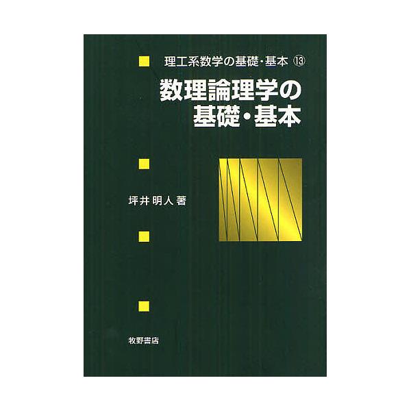 数理論理学の基礎・基本/坪井明人