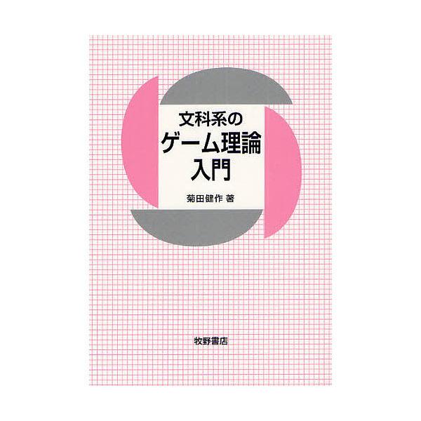 文科系のゲーム理論入門/菊田健作