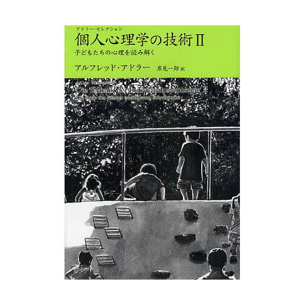 個人心理学の技術 2/アルフレッド・アドラー/岸見一郎