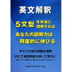 英文解釈 5文型を本当に理解すればあなたの読解力は飛躍的に伸びる/斎藤和規/EnglishFactory編集部