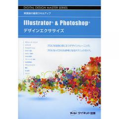 Illustrator & Photoshopデザインエクササイズ/ウイネット