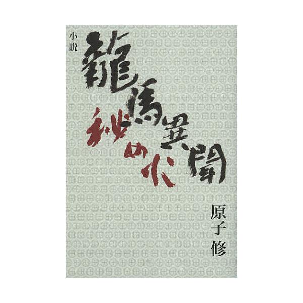 小説龍馬異聞 秘め火/原子修