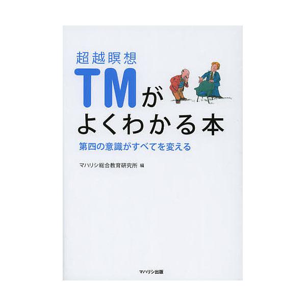 超越瞑想TMがよくわかる本 第四の意識がすべてを変える/マハリシ総合教育研究所