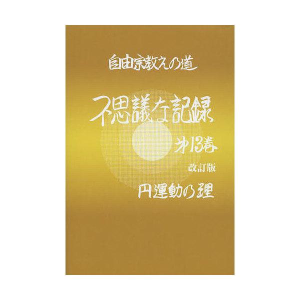 不思議な記録 自由宗教えの道 第13巻/浅見宗平