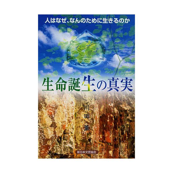生命誕生の真実 人はなぜ、なんのために生きるのか/川田薫