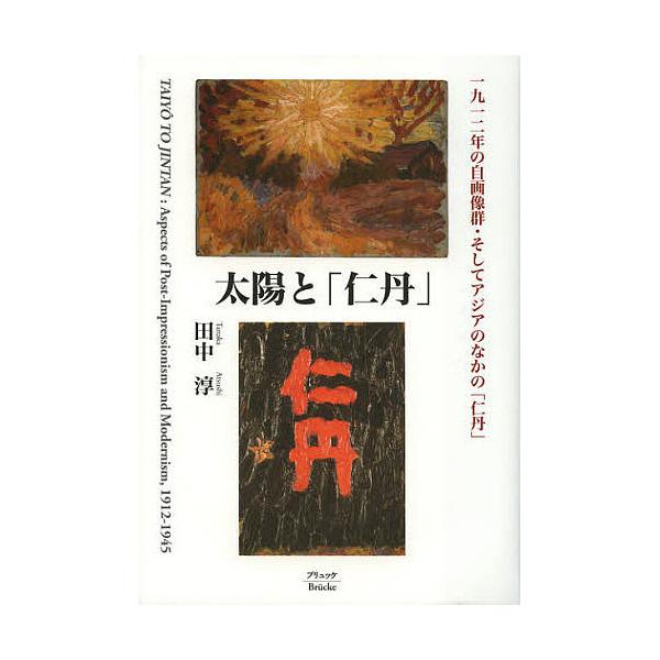 太陽と「仁丹」 一九一二年の自画像群・そしてアジアのなかの「仁丹」/田中淳