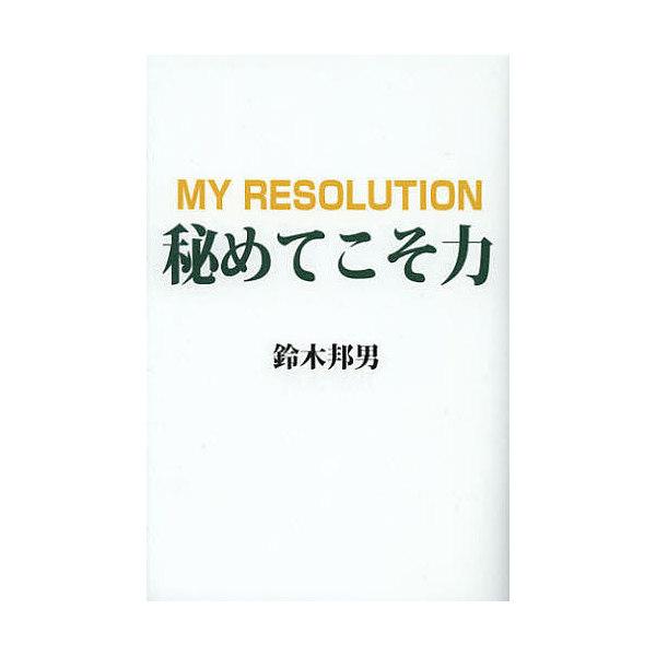 秘めてこそ力 MY RESOLUTION/鈴木邦男