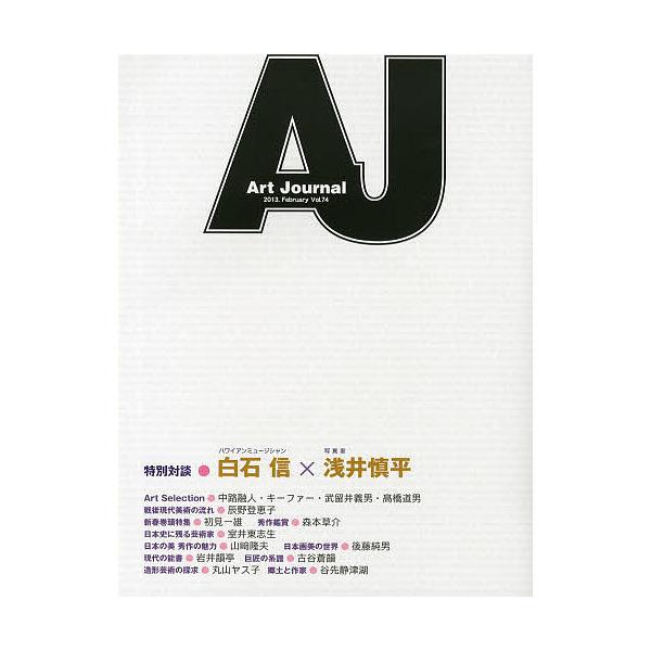 Art Journal Vol.74(2013.February)/アートジャーナル編集委員会
