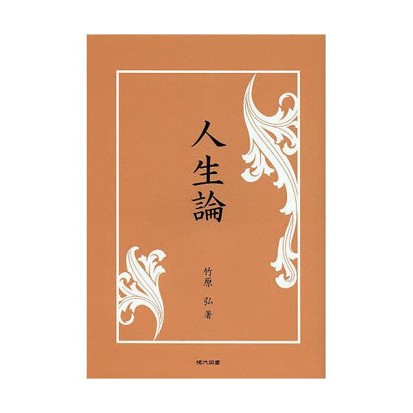 人生論/竹原弘