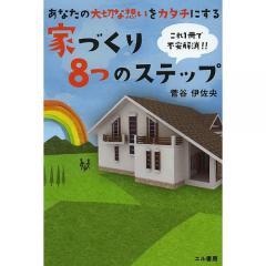 あなたの大切な想いをカタチにする家づくり8つのステップ これ1冊で不安解消!!/菅谷伊佐央