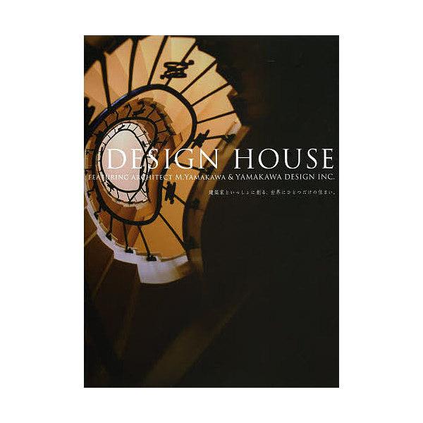 DESIGN HOUSE 建築家といっしょに創る、世界にひとつだけの住まい。/山川設計