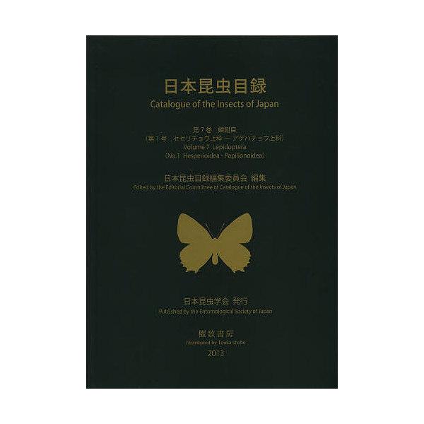 日本昆虫目録 第7巻第1号/日本昆虫目録編集委員会