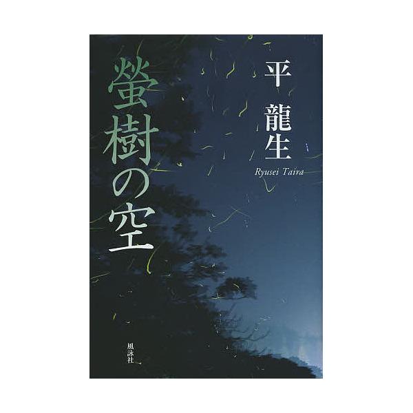 LOHACO - 螢樹の空/平龍生 (日本...