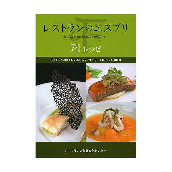 レストランのエスプリ 74レシピ レストランの今を伝える日仏シェフとメートル・ドテルの仕事/フランス料理文化センター/レシピ