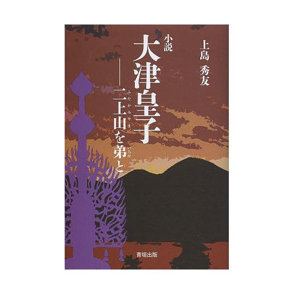 小説大津皇子 二上山を弟と/上島秀友