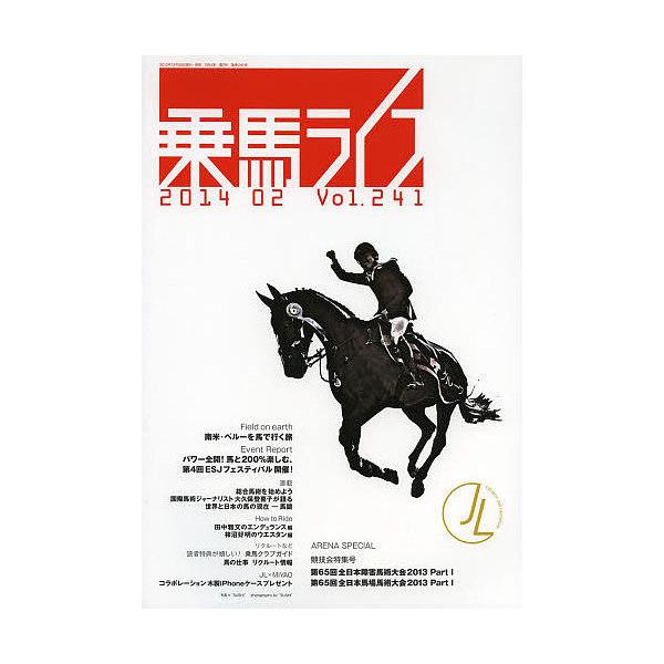 乗馬ライフ Vol.241(2014-02)
