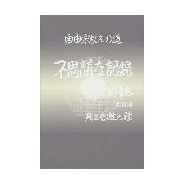 不思議な記録 自由宗教えの道 第14巻/浅見宗平