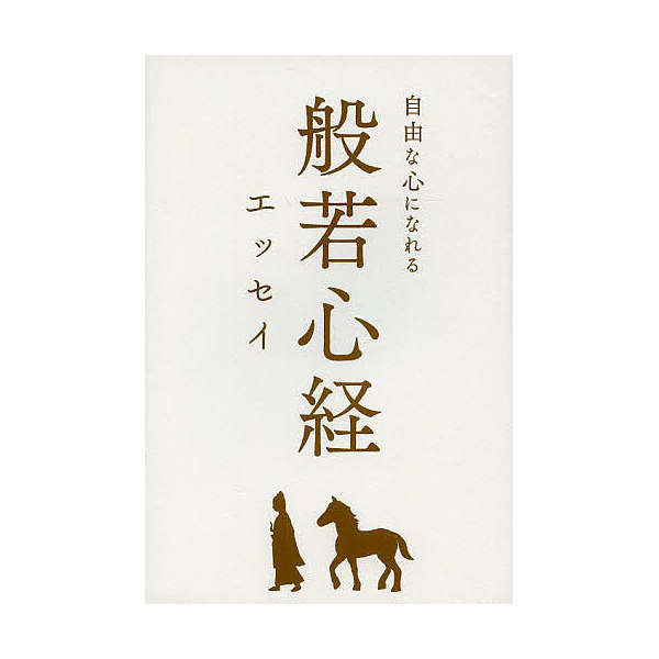 般若心経エッセイ 自由な心になれる/加藤朝胤/ひらたせつこ