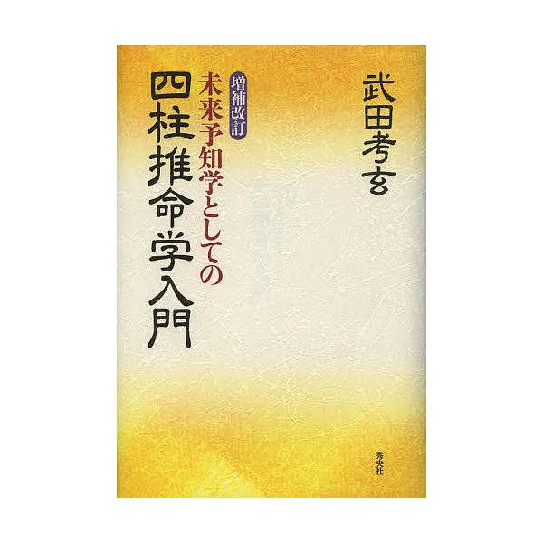 未来予知学としての四柱推命学入門/武田考玄