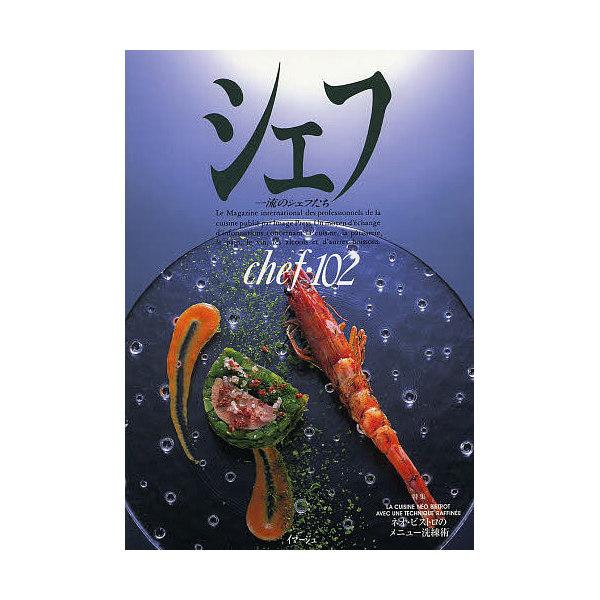 シェフ 一流のシェフたち 102/レシピ