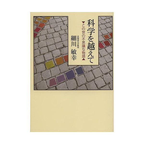 科学を越えて この世の不思議な物語/細川敏幸