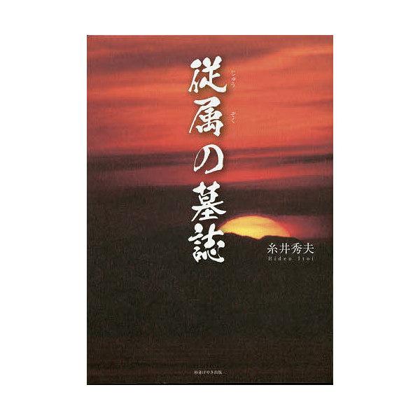 従属の墓誌/糸井秀夫