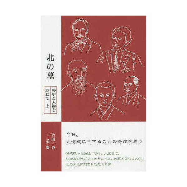 北の墓 歴史と人物を訪ねて 上/合田一道/一道塾