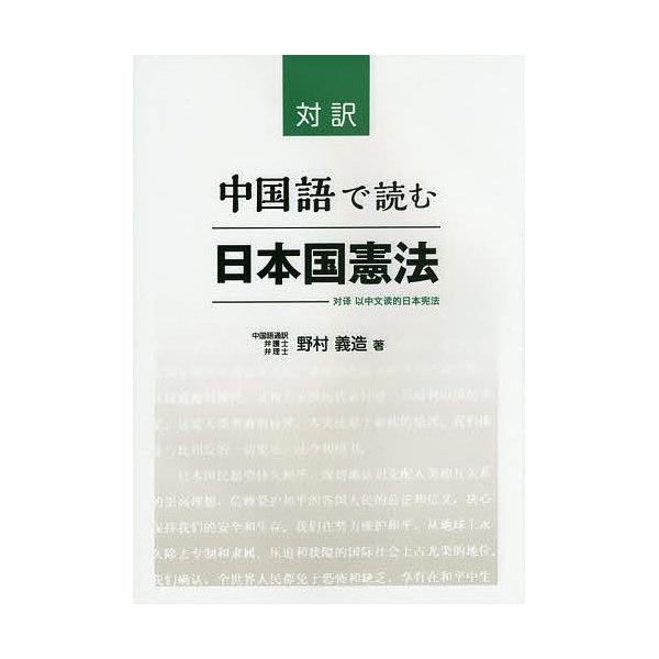 中国語で読む日本国憲法 対訳/野村義造