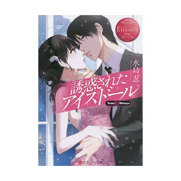 誘惑されたアイスドール Yuki & Shinya/水島忍
