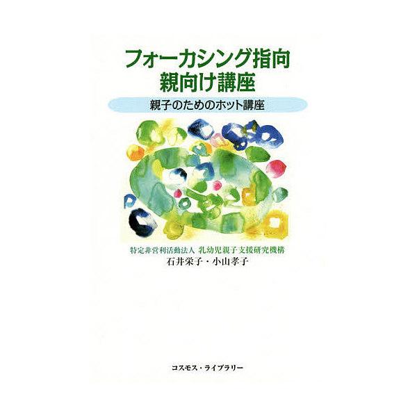 フォーカシング指向親向け講座 親子のためのホット講座/石井栄子/小山孝子