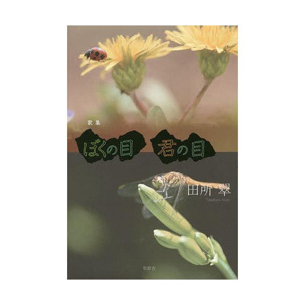 ぼくの目君の目 歌集/田所翠