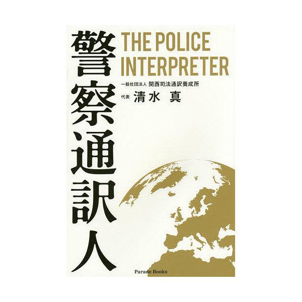 警察通訳人/清水真