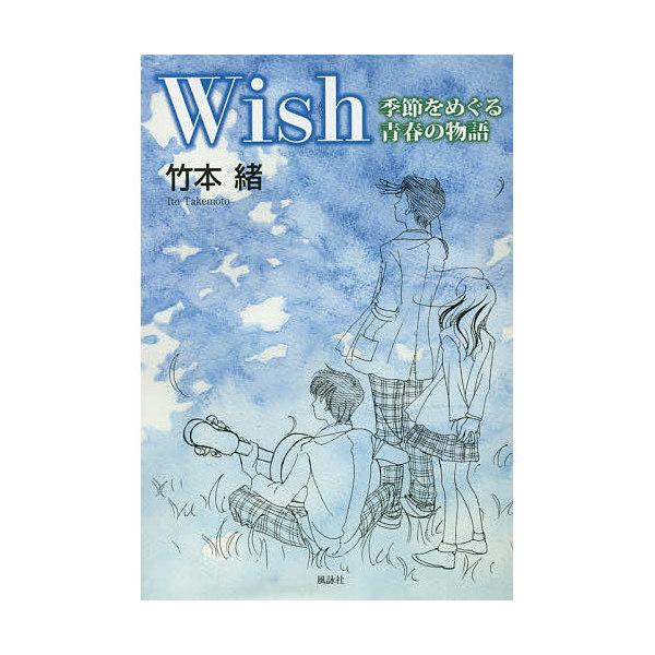 Wish 季節をめぐる青春の物語/竹本緒